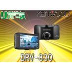 ショッピングドライブレコーダー ケンウッド高精細WQHD録画対応SDカードダブルスロット搭載ドライブレコーダーDRV-830