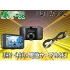 ショッピングドライブレコーダー ケンウッド高精細WQHD録画対応ドライブレコーダーDRV-830+車載電源ケーブルCA-DR100セット