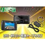 ショッピングドライブレコーダー ケンウッドDRV-W630ドライブレコーダー+駐車監視録画用ケーブルCA-DR150セット