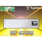 ショッピングドライブレコーダー 【送料無料】YUPITERUユピテル2.4型GPS搭載ドライブレコーダーDRY-AS380M(DRY-FH230Mをご検討の方へ♪)