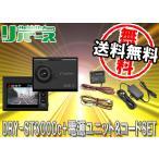 ショッピングドライブレコーダー ユピテルGPS搭載ドライブレコーダーDRY-ST3000c+駐車記録対応電源ユニットOP-VMU01+電源コードOP-E755セット