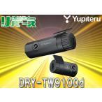 YUPITERUユピテルDRY-TW9100d前方・後方200万画素FullHD録画ドライブレコーダーSTARVIS(リアカメラ)/HDR/GPS/Gセンサー搭載