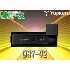 ユピテル ドライブレコーダー 200万画素 HDR/衝撃記録機能搭載 スマートビューモデル 東西LED式信号機対応 8GB microSD付属 DRY-V2 ドライブレコーダー