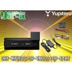 ユピテル無線LAN/GPS内蔵1.5型ドライブレコーダーDRY-WIFIV3C+駐車記録用ユニットOP-VMU01+電源コードOP-E487セット