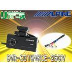 ショッピングドライブレコーダー ●ALPINEアルパイン2WAYカメラ付ドライブレコーダーDVR-C01W+接続ケーブルKCE-250iVセット