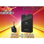 【セットアップ込み】ケンウッドKENWOODアンテナ分離型ETC車載器ETC-S1000