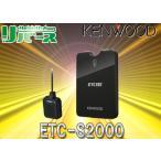 【キャッシュレス5%還元】【セットアップ込み】KENWOODケンウッドGPS発話型ETC2.0車載器ETC-S2000・スピーカー内蔵アンテナ分離型