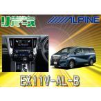 【受注生産】ALPINEアルパイン11型BIGX11アルファード(30系)用SDナビEX11V-AL-B