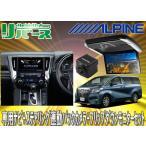 【受注生産】ALPINEアルパインEX11V-AL-B+PXH12X-R-AVアルファード30系用5点セット