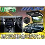 【受注生産】ALPINEアルパインEX11V-AL-B+PXH12X-R-Bアルファード30系用5点セット