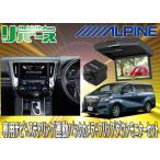 【受注生産】ALPINEアルパインEX11V-AL-B+RSA10S-L-Bアルファード30系用5点セット