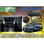 【受注生産】ALPINEアルパインEX11V-AL-B+RSA10S-L-Sアルファード30系用5点セット