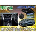 【受注生産】ALPINEアルパインEX11V-AL-B+RSA11S-R-Bアルファード30系用6点セット