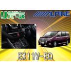 【受注生産】ALPINEアルパイン11型BIG X11エスクァイアEsquire専用SDナビEX11V-EQ