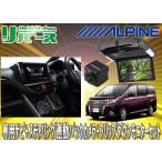 【受注生産】ALPINEアルパインEX11V-EQ+PSA10S-R-S+KTX-Y1403Kエスクァイア(サンルーフ無車)専用計5点セット