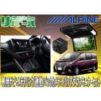 【受注生産】ALPINEアルパインEX11V-EQ+PXH10S-R-B+KTX-Y1413Kエスクァイア(サンルーフ有車)専用計5点セット