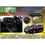 【受注生産】ALPINEアルパインEX11V-EQ+RSA10S-L-S+KTX-Y1413Kエスクァイア(サンルーフ有車)専用計5点セット