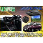 【受注生産】ALPINEアルパインEX11V-EQ+RSH10S-L-S+KTX-Y1413Kエスクァイア(サンルーフ有車)専用計5点セット