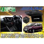 【受注生産】ALPINEアルパインEX11V-EQ+RXH12X-L-B+KTX-Y2005VGエスクァイア(サンルーフ無車)専用計5点セット