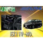 【受注生産】ALPINEアルパイン11型BIG X11ノア(80系)NOAH専用SDナビEX11V-NO