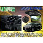 【受注生産】ALPINEアルパインEX11V-NO+PXH12X-R-B+KTX-Y2005VGノア[80系]NOAH(サンルーフ無車)専用計5点セット