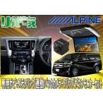 【受注生産】ALPINEアルパインEX11V-VE-B+PXH12X-R-AVヴェルファイア30系専用5点セット