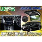 【受注生産】ALPINEアルパインEX11V-VE-B+PXH12X-R-Bヴェルファイア30系専用5点セット