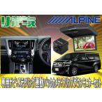 【受注生産】ALPINEアルパインEX11V-VE-B+RSA10S-L-Bヴェルファイア30系専用5点セット