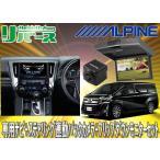 【受注生産】ALPINEアルパインEX11V-VE-B+RSA10S-L-Sヴェルファイア30系専用5点セット