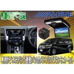 【受注生産】ALPINEアルパインEX11V-VE-B+RSA11S-R-Bヴェルファイア30系専用6点セット