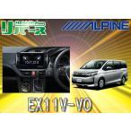 【受注生産】ALPINEアルパイン11型BIGX11ヴォクシ-(80系)VOXY専用SDナビEX11V-VO