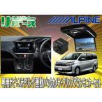【受注生産】ALPINEアルパインEX11V-VO+PXH11X-R-B+KTX-Y2004VGヴォクシー[80系]VOXY(サンルーフ無車)専用計5点セット