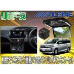 【受注生産】ALPINEアルパインEX11V-VO+PXH12X-R-B+KTX-Y2005VGヴォクシー[80系]VOXY(サンルーフ無車)専用計5点セット