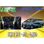 【予約販売】ALPINEアルパインBIGX 11型WXGAアルファード(30系)専用カーナビEX11Z-AL-LEDカーモーションイルミ装備
