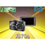 ショッピングドライブレコーダー HPドライブレコーダーf870gフルHD高画質GPS内蔵Gセンサー搭載・駐車中監視機能付