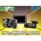 ショッピングドライブレコーダー HP前後2カメラ録画対応ドライブレコーダーf870g+リアカメラRC3セット