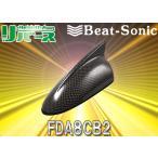 ●Beat-Sonicビートソニック汎用FM/AMドルフィンアンテナFDA8CB2カーボン調(トヨタ純正カラー)