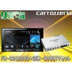 ショッピング地デジチューナー ●carrozzeriaカロッツェリアFH-9200DVD+地デジチューナーGEX-909DTVセット