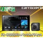 ●carrozzeriaカロッツェリアFH-9100DVD後継7V型DVD/CD/USB/iPod/Bluetooth対応FH-9200DVD+バックカメラND-BC8IIセット