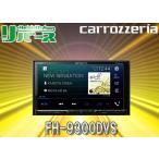 ●カロッツェリア7V型DVD/CD/USBオーディオiPhone Apple CarPlay/Android Auto対応Bluetooth搭載FH-9300DVSハイレゾFLAC対応