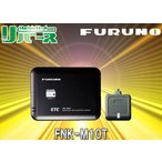 フルノFNK-M10Tアンテナ分離型ETCブザー案内3年保証12/24V対応