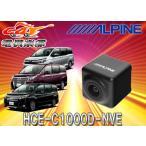 ●ALPINEアルパイン専用80系ノア/ヴォクシー/エスクァイア用バックカメラHCE-C1000D-NVE(ブラック)