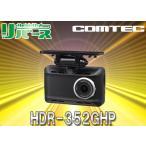 【送料無料】コムテックCOMTECフルHD2.7インチ駐車監視機能搭載レーダー探知機相互通信対応ドライブレコーダーHDR-352GHP