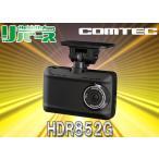 ショッピングドライブレコーダー COMTECコムテックHDR852G超高性能ドライブレコーダー2.7インチ液晶370万画素WQHD録画HDR/WDR・Gセンサー・GPS搭載