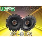 ●KENWOODケンウッドKFC-RS161後継16cmコアキシャル2WAYスピーカーKFC-RS163