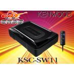 ●KENWOODケンウッド150WチューンアップサブウーファーKSC-SW11