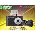 ショッピングドライブレコーダー ●LGドライブレコーダーLGD-100 3.5インチ液晶2カメラ式(フロント・リア)録画・駐車モード対応