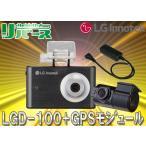ショッピングドライブレコーダー ●LGドライブレコーダーLGD-100-GPSモジュール付3.5インチ液晶2カメラ式(フロント・リア)録画・駐車モード対応