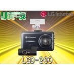LG Innotek 運転支援システム搭載 2カメラ式 ドライブレコーダー Alive LGD-200 ドライブレコーダー