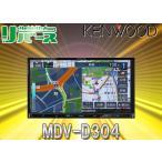 【送料無料】ケンウッド7型CD倍速録音ワンセグ内蔵SD彩速ナビMDV-D304地図更新1年無料・3年保証